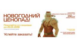 """Акция """"НОВОГОДНИЙ ЦЕНОПАД"""""""