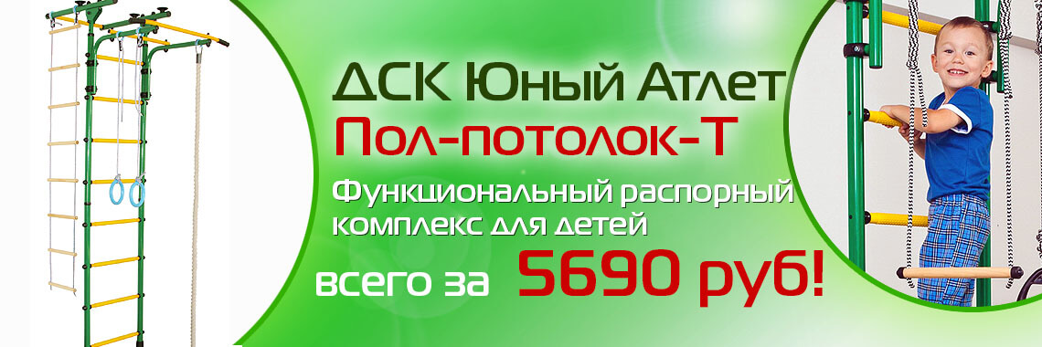 ДСК Юный Атлет Пол-потолок-Т