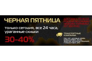 "АКЦИЯ ""Черная Пятница 2018"""