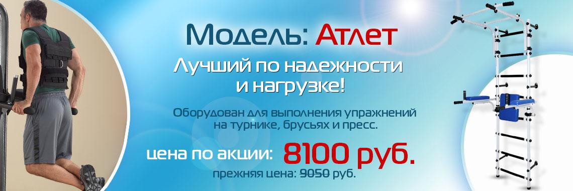 ДСК Атлет