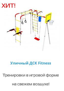 Уличный детский спорткомплекс Фитнесс