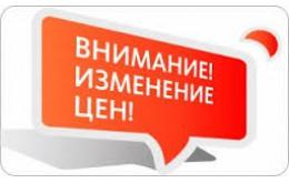 Изменение цен с 18.01.2021 г.
