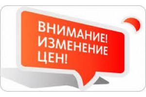 Изменение цен с 14.06.2021 г.