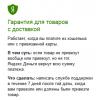 Гарантия защиты покупателей - Яндекс.Деньги